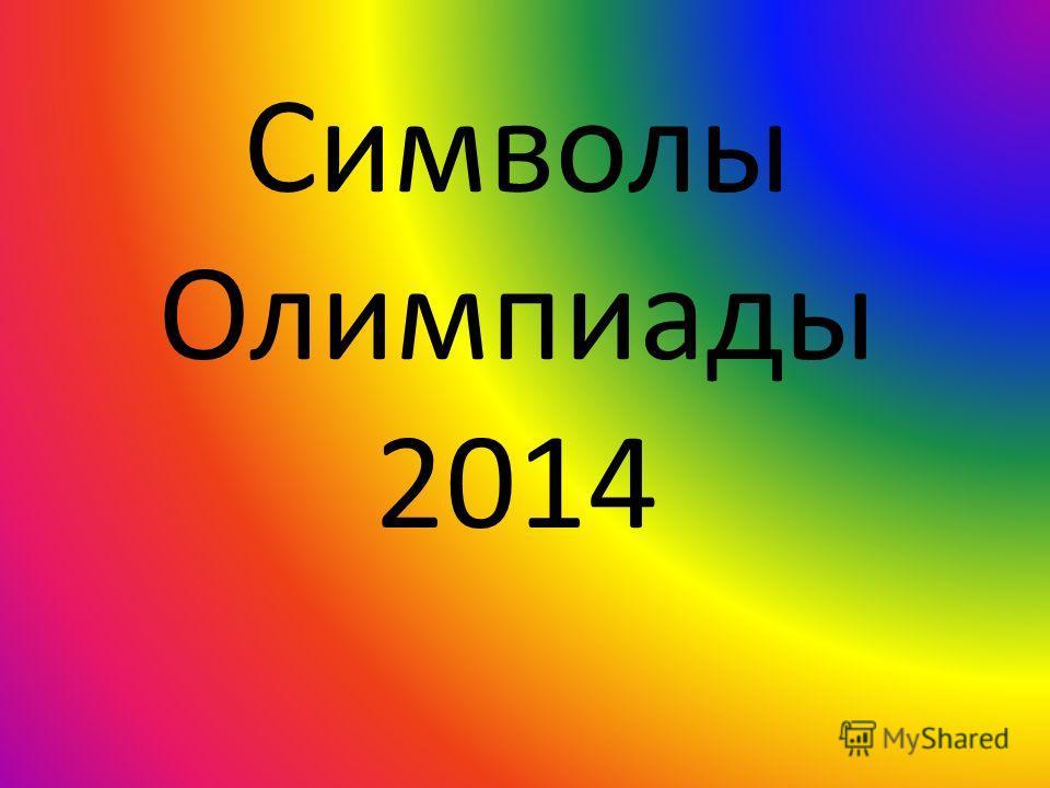 Символы Олимпиады 2014