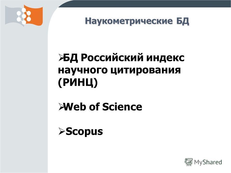 Наукометрические БД БД Российский индекс научного цитирования (РИНЦ) Web of Science Scopus