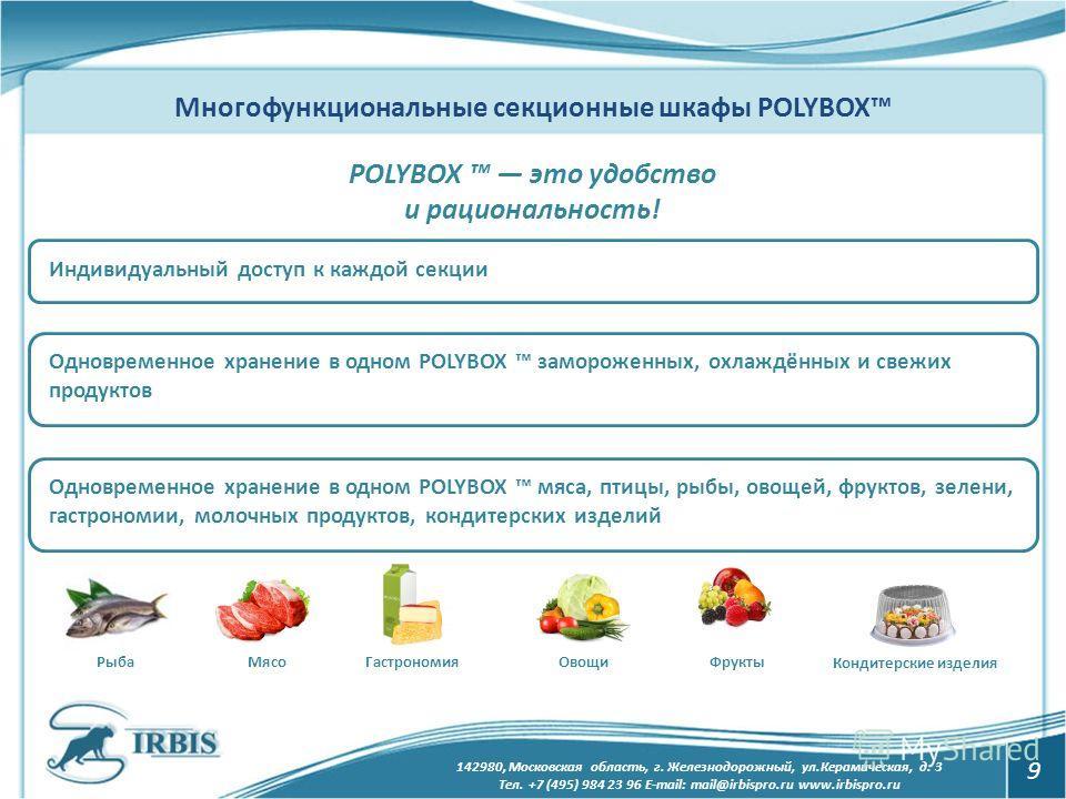 142980, Московская область, г. Железнодорожный, ул.Керамическая, д. 3 Тел. +7 (495) 984 23 96 E-mail: mail@irbispro.ru www.irbispro.ru 9 Многофункциональные секционные шкафы POLYBOX POLYBOX это удобство и рациональность! Индивидуальный доступ к каждо