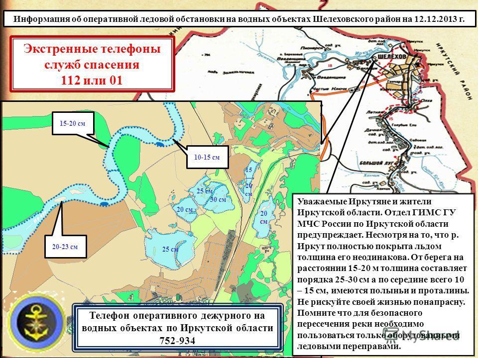 30 см 25 см 20 см 25 см 15 20 см 20 см Уважаемые Иркутяне и жители Иркутской области. Отдел ГИМС ГУ МЧС России по Иркутской области предупреждает. Несмотря на то, что р. Иркут полностью покрыта льдом толщина его неодинакова. От берега на расстоянии 1