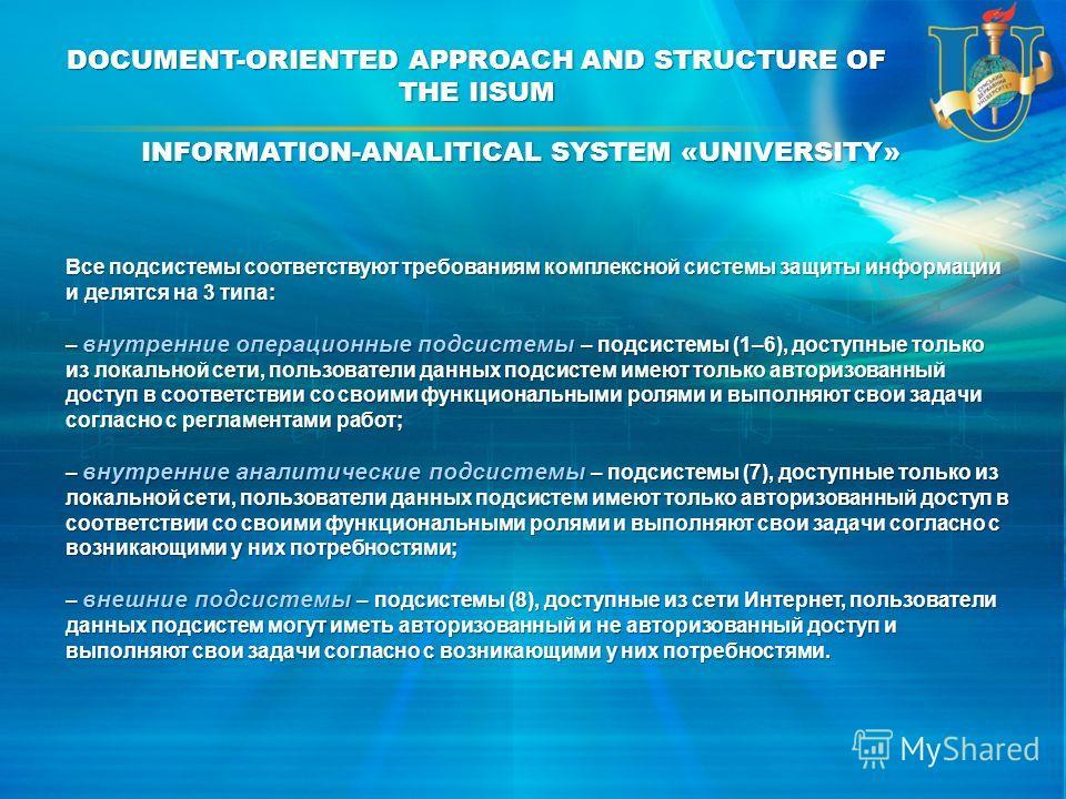 Все подсистемы соответствуют требованиям комплексной системы защиты информации и делятся на 3 типа: – внутренние операционные подсистемы – подсистемы (1–6), доступные только из локальной сети, пользователи данных подсистем имеют только авторизованный