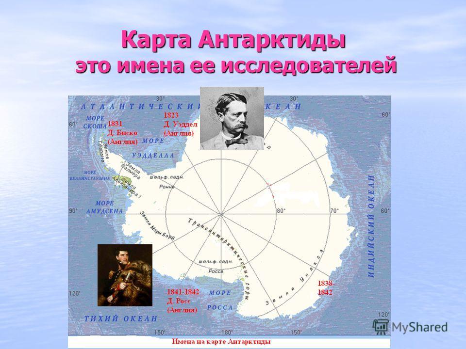 Карта Антарктиды это имена ее исследователей
