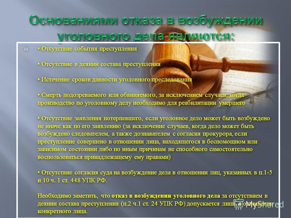 В соответствии с ч. 1 статьи 148 УПК РФ постановление об отказе в возбуждении уголовного дела выносится « при отсутствии оснований для возбуждения уголовного дела ». Использованное в настоящей статье понятие « основания возбуждения уголовного дела »