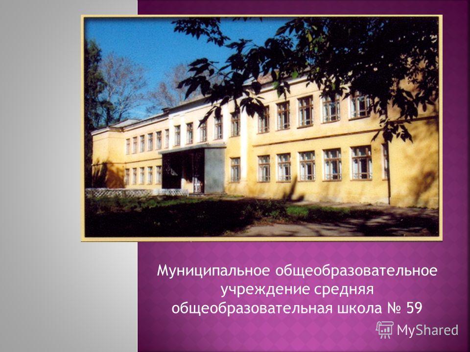 Муниципальное общеобразовательное учреждение средняя общеобразовательная школа 59