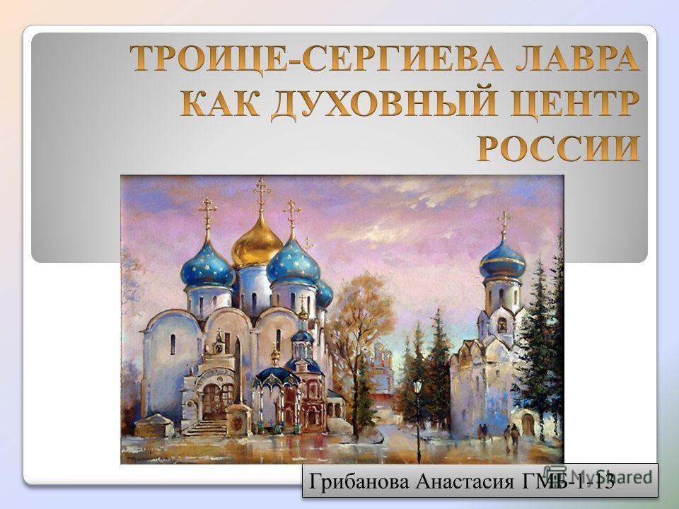 Грибанова Анастасия ГМБ-1-13