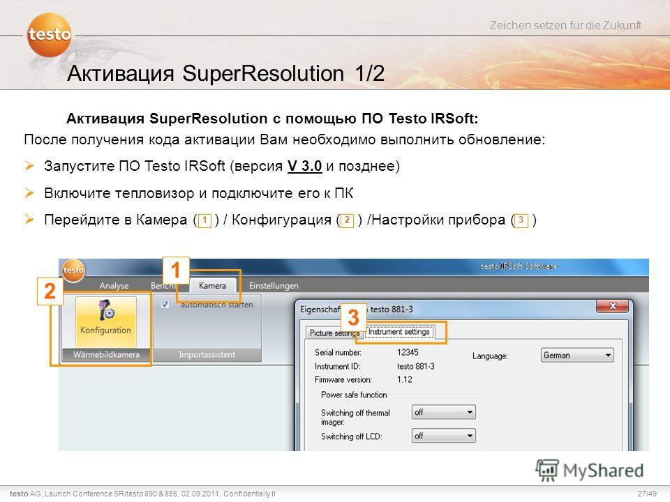 27/49testo AG, Zeichen setzen für die Zukunft Launch Conference SR/testo 890 & 885, 02.09.2011, Confidentially II Активация SuperResolution 1/2 После получения кода активации Вам необходимо выполнить обновление: Запустите ПО Testo IRSoft (версия V 3.