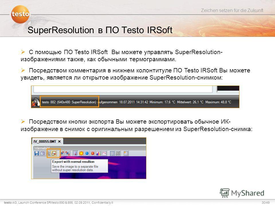 30/49testo AG, Zeichen setzen für die Zukunft Launch Conference SR/testo 890 & 885, 02.09.2011, Confidentially II SuperResolution в ПО Testo IRSoft С помощью ПО Testo IRSoft Вы можете управлять SuperResolution- изображениями также, как обычными термо
