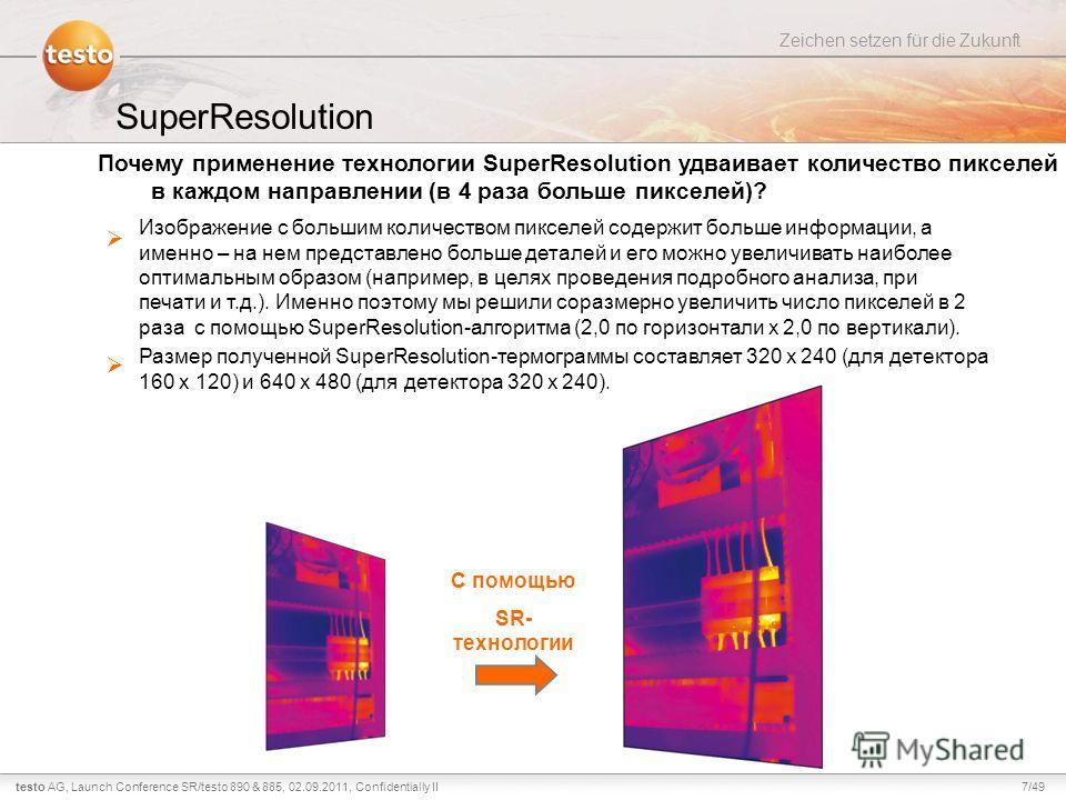 7/49testo AG, Zeichen setzen für die Zukunft Launch Conference SR/testo 890 & 885, 02.09.2011, Confidentially II SuperResolution Почему применение технологии SuperResolution удваивает количество пикселей в каждом направлении (в 4 раза больше пикселей