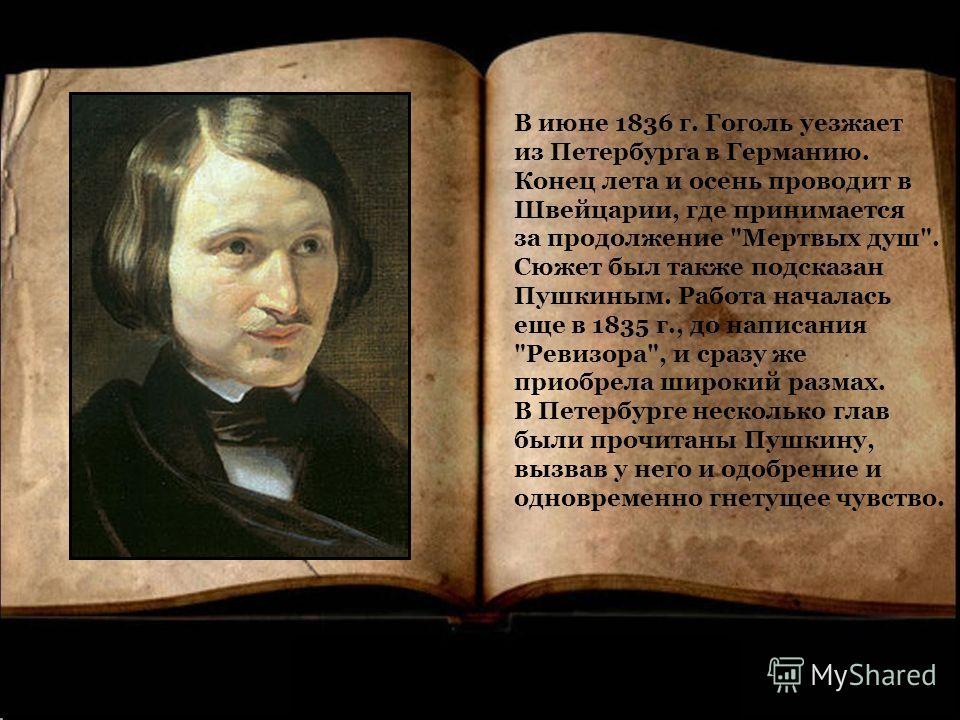 В июне 1836 г. Гоголь уезжает из Петербурга в Германию. Конец лета и осень проводит в Швейцарии, где принимается за продолжение