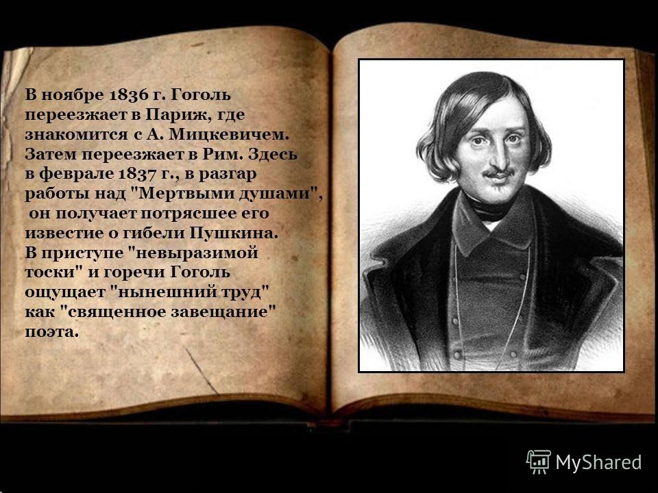 В ноябре 1836 г. Гоголь переезжает в Париж, где знакомится с А. Мицкевичем. Затем переезжает в Рим. Здесь в феврале 1837 г., в разгар работы над