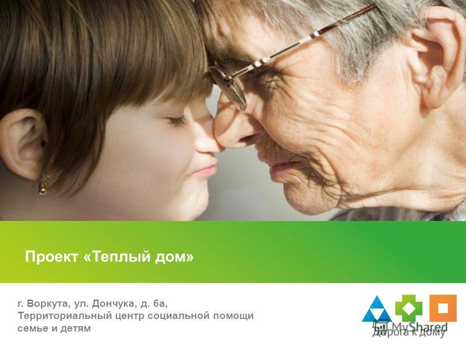 г. Воркута, ул. Дончука, д. 6а, Территориальный центр социальной помощи семье и детям Проект «Теплый дом»