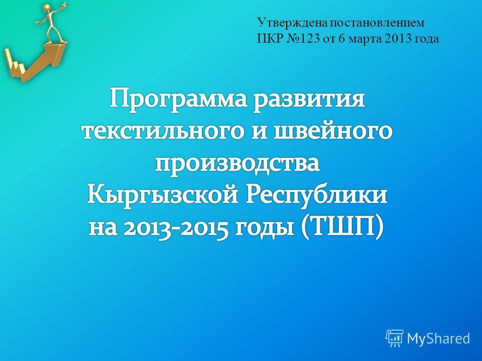 Утверждена постановлением ПКР 123 от 6 марта 2013 года