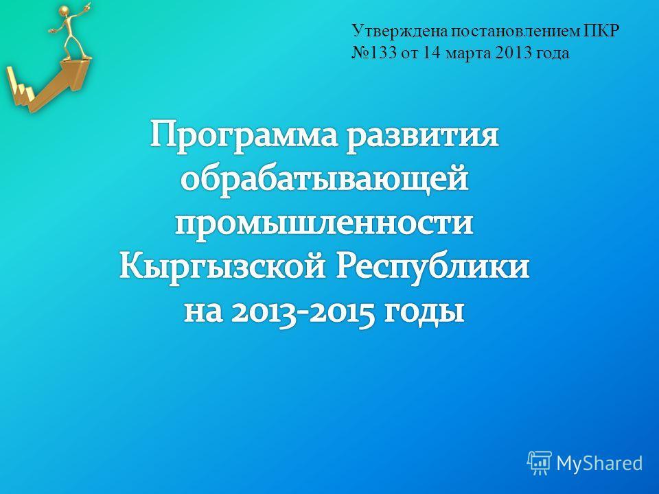 Утверждена постановлением ПКР 133 от 14 марта 2013 года