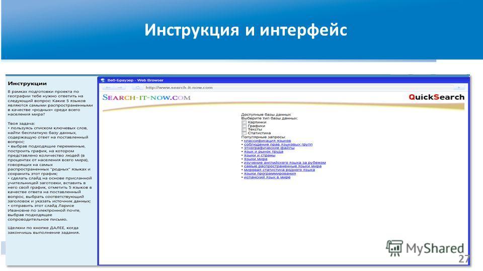 Инструкция и интерфейс 27