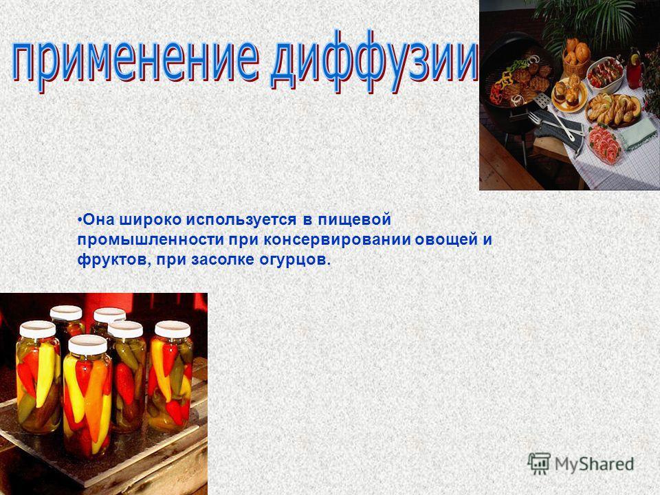 Она широко используется в пищевой промышленности при консервировании овощей и фруктов, при засолке огурцов.