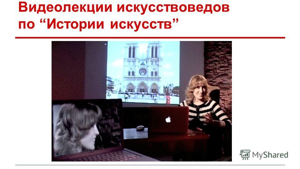 Видеолекции искусствоведов по Истории искусств