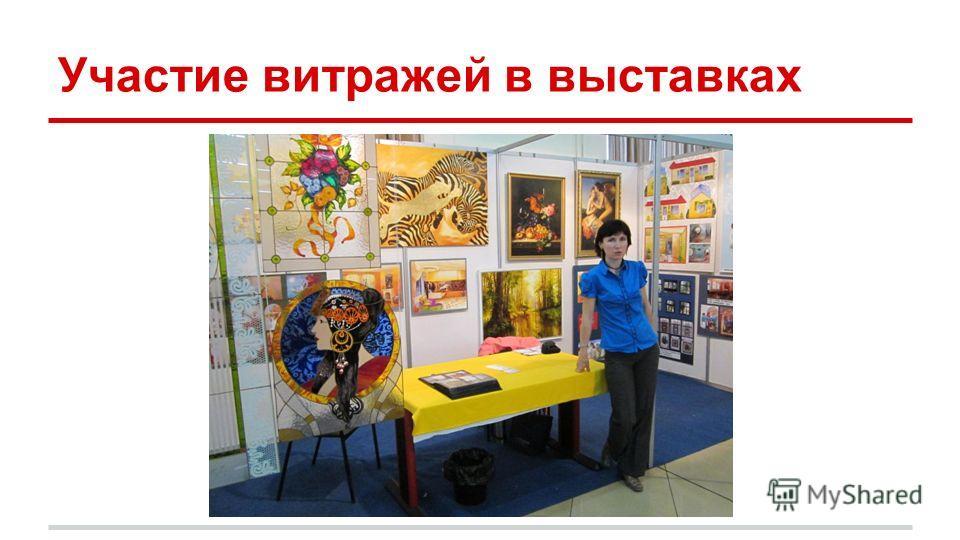 Участие витражей в выставках