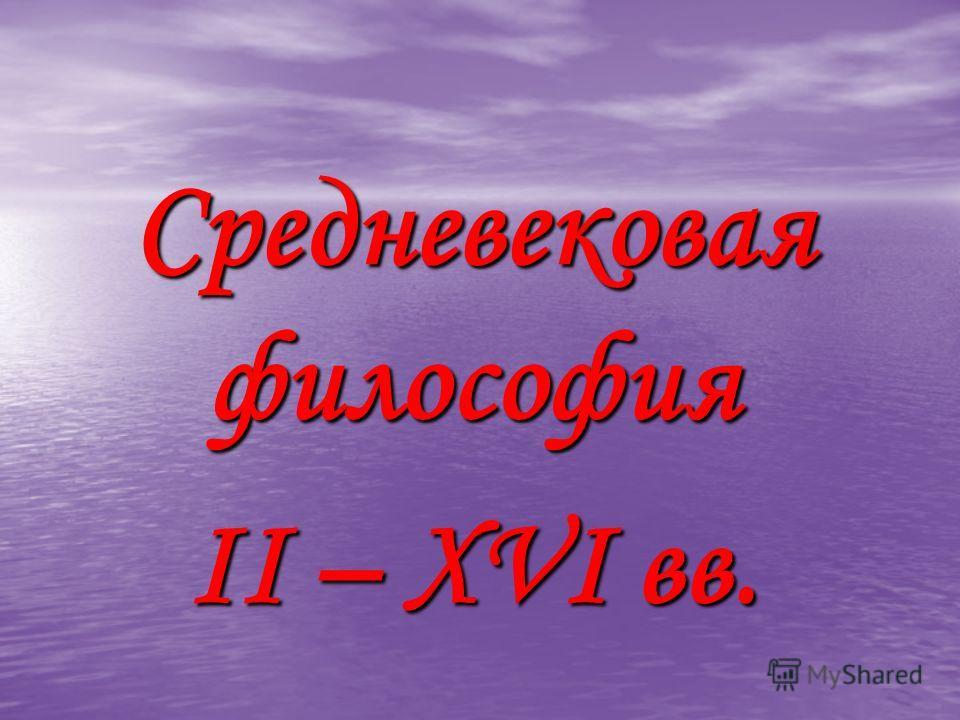 Средневековая философия II – XVI вв.