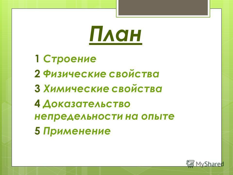 План 1 Строение 2 Физические свойства 3 Химические свойства 4 Доказательство непредельности на опыте 5 Применение