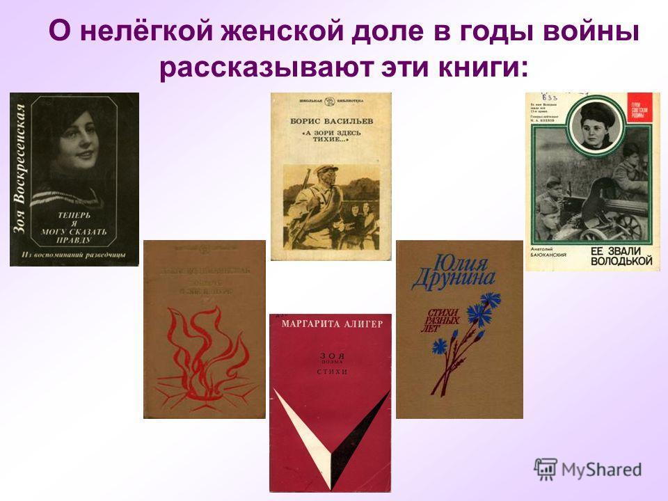 О нелёгкой женской доле в годы войны рассказывают эти книги: