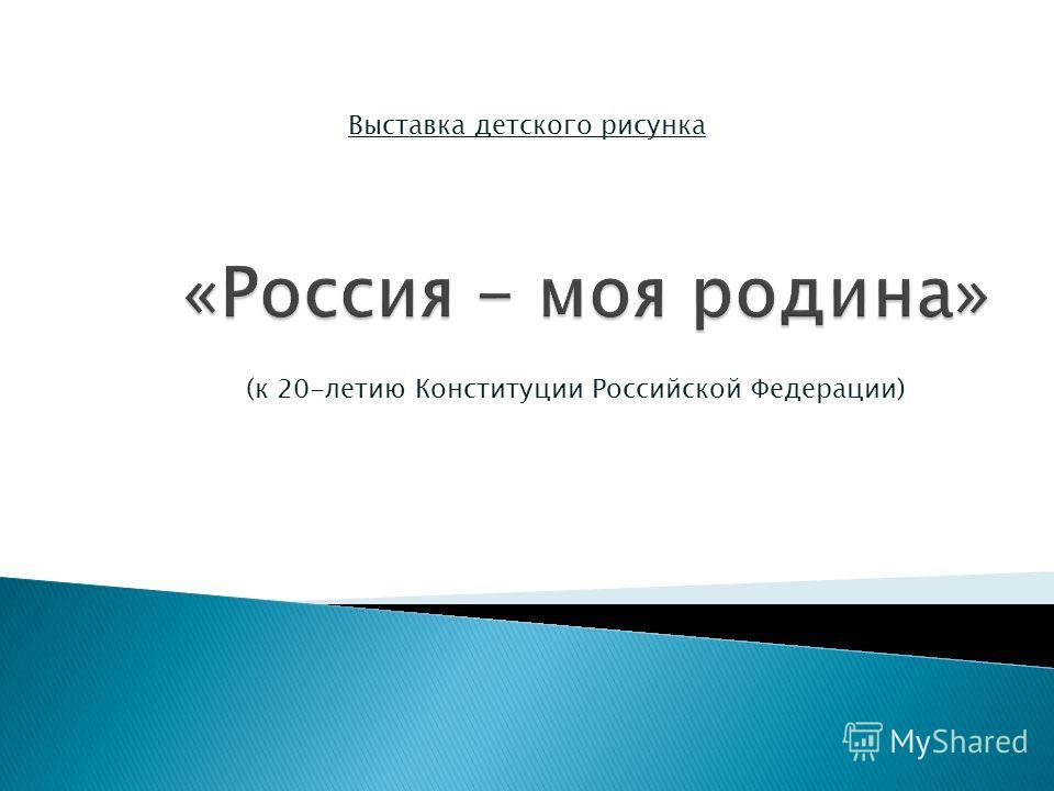 Выставка детского рисунка (к 20-летию Конституции Российской Федерации)