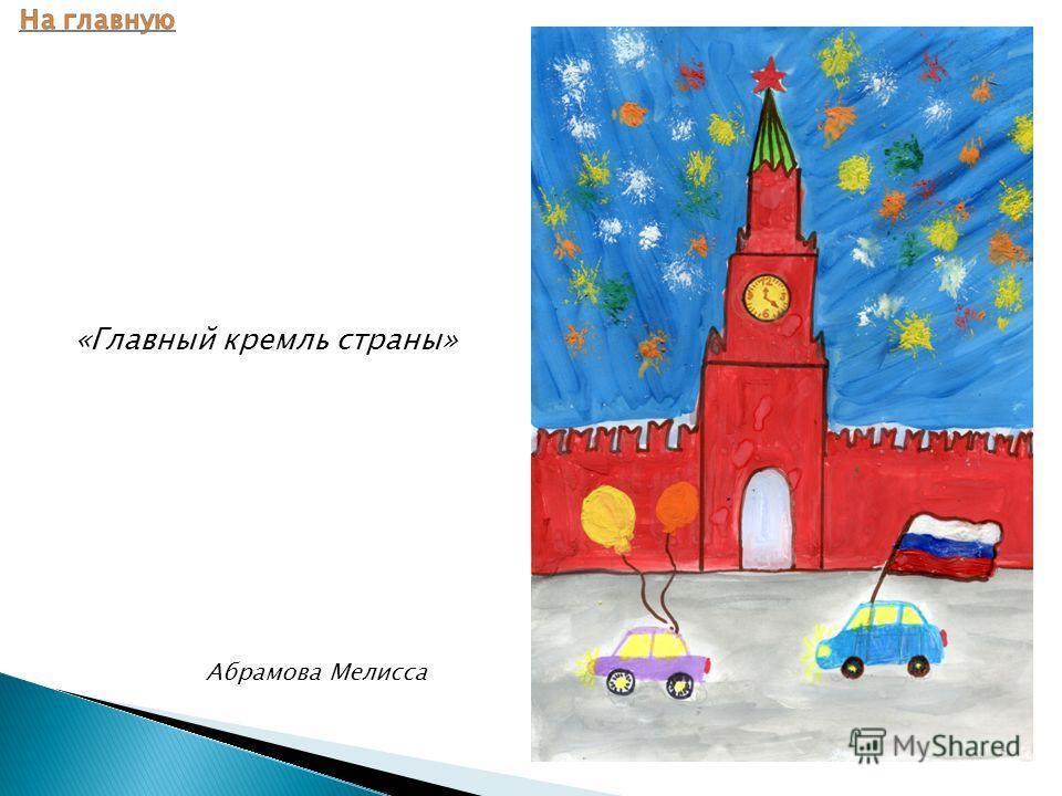 «Главный кремль страны» Абрамова Мелисса