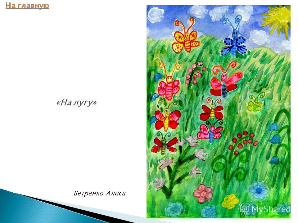 Ветренко Алиса