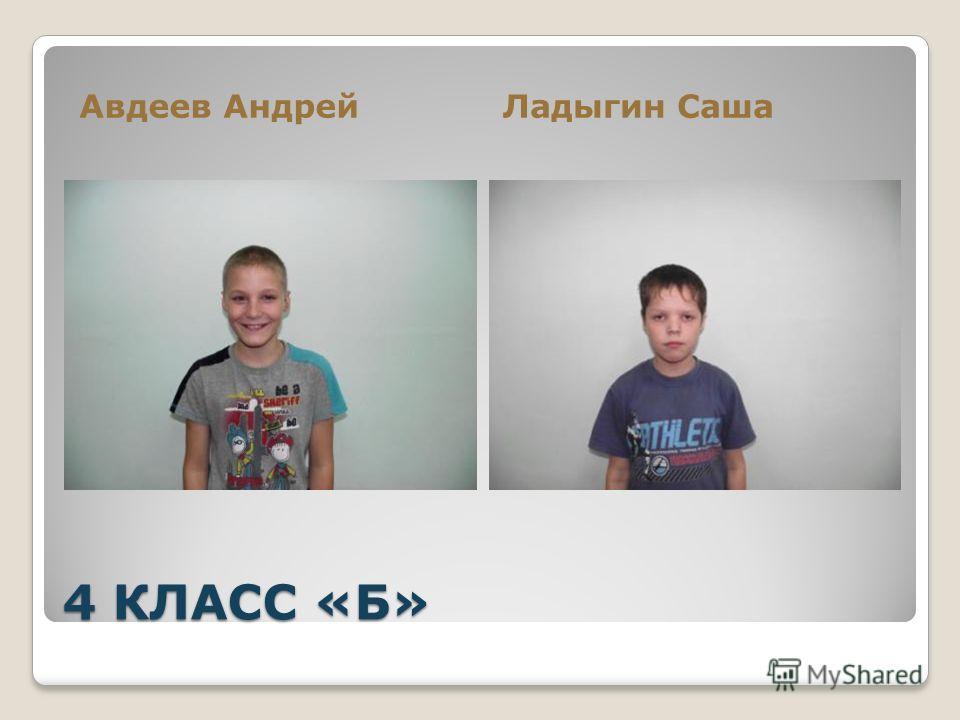 4 КЛАСС «Б» Авдеев АндрейЛадыгин Саша