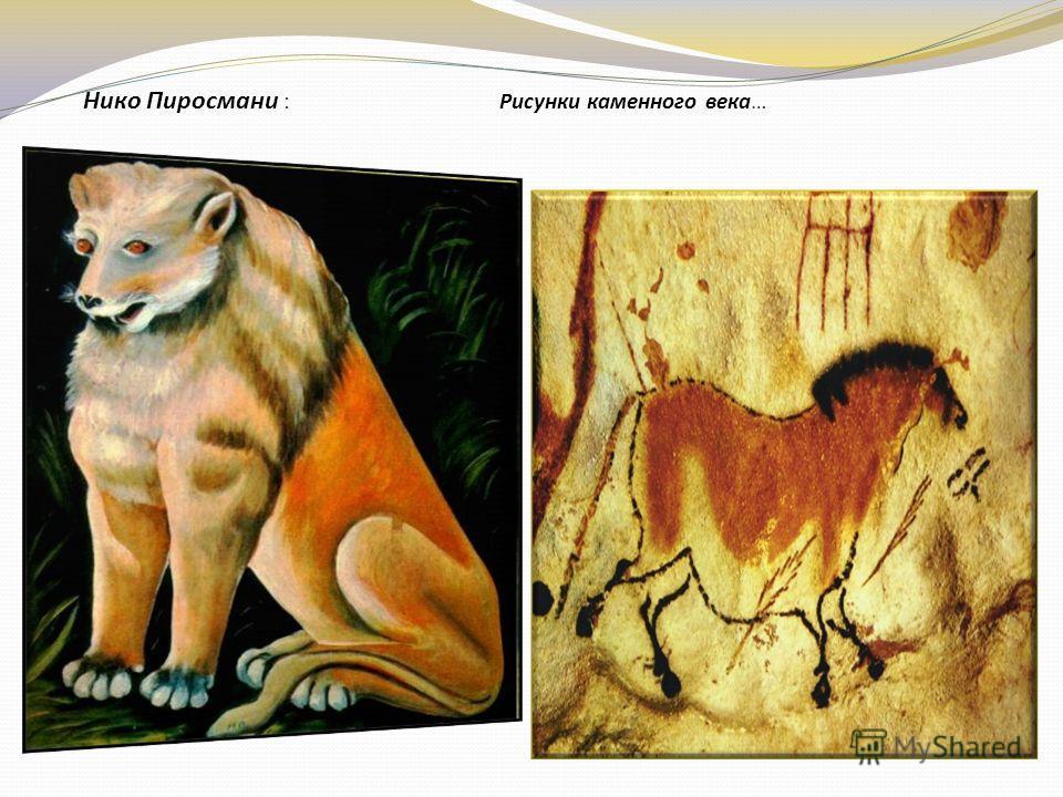 Нико Пиросмани : Рисунки каменного века…