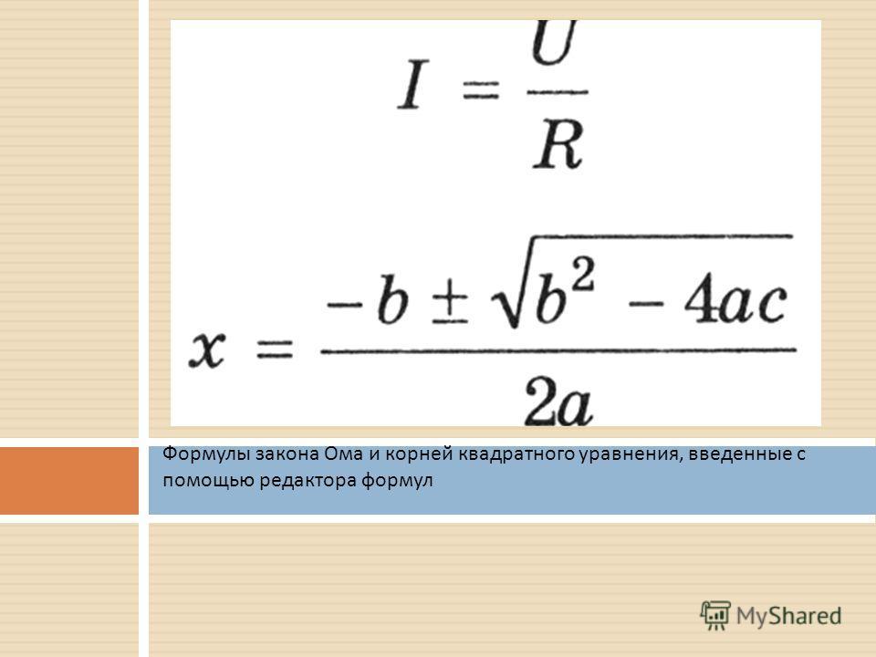 Формулы закона Ома и корней квадратного уравнения, введенные с помощью редактора формул