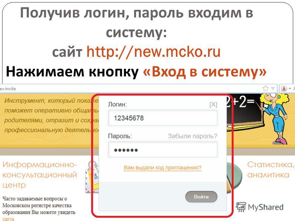 Получив логин, пароль входим в систему : сайт http://new.mcko.ru Нажимаем кнопку « Вход в систему »