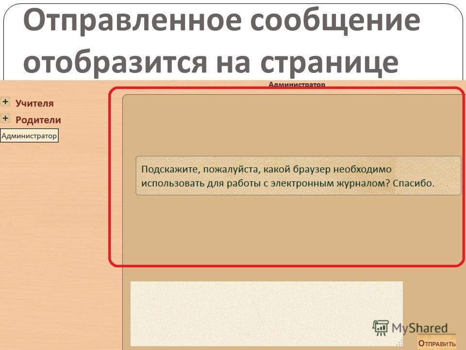 Отправленное сообщение отобразится на странице