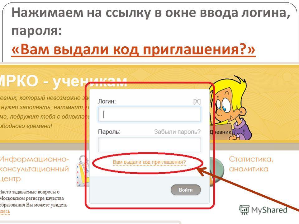 Нажимаем на ссылку в окне ввода логина, пароля : « Вам выдали код приглашения ?»