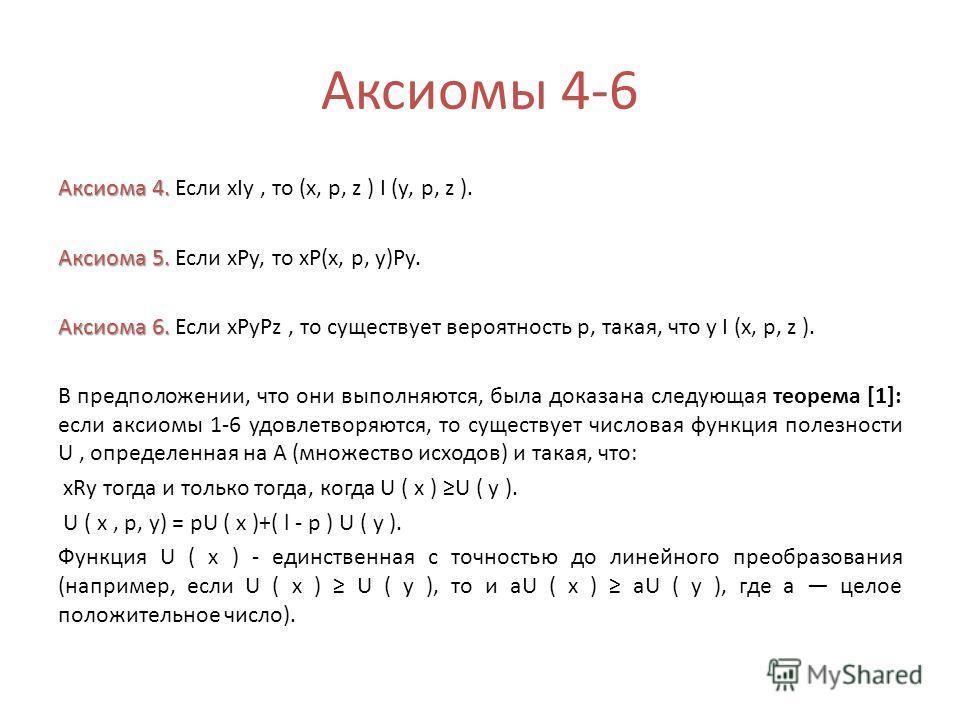 Аксиомы 4-6 Аксиома 4. Аксиома 4. Если xIy, то (х, р, z ) I (у, р, z ). Аксиома 5. Аксиома 5. Если хРу, то хР(х, р, у)Ру. Аксиома 6. Аксиома 6. Если xPyPz, то существует вероятность р, такая, что у I (х, р, z ). В предположении, что они выполняются,