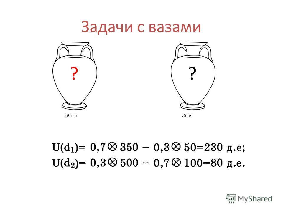 Задачи с вазами 1й тип2й тип ??