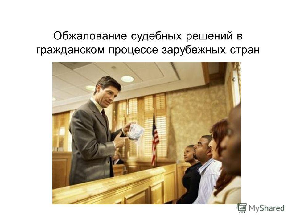 Обжалование судебных решений в гражданском процессе зарубежных стран