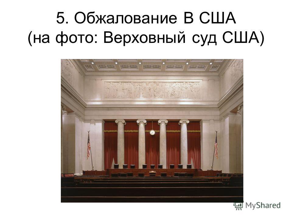 5. Обжалование В США (на фото: Верховный суд США)