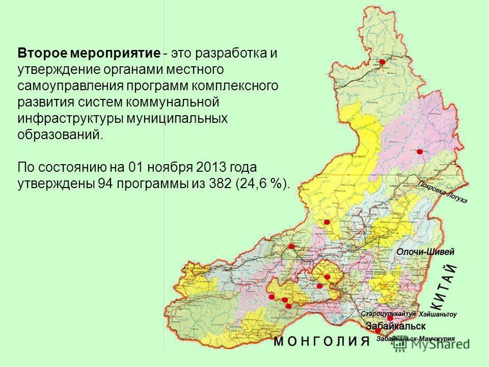 Второе мероприятие - это разработка и утверждение органами местного самоуправления программ комплексного развития систем коммунальной инфраструктуры муниципальных образований. По состоянию на 01 ноября 2013 года утверждены 94 программы из 382 (24,6 %