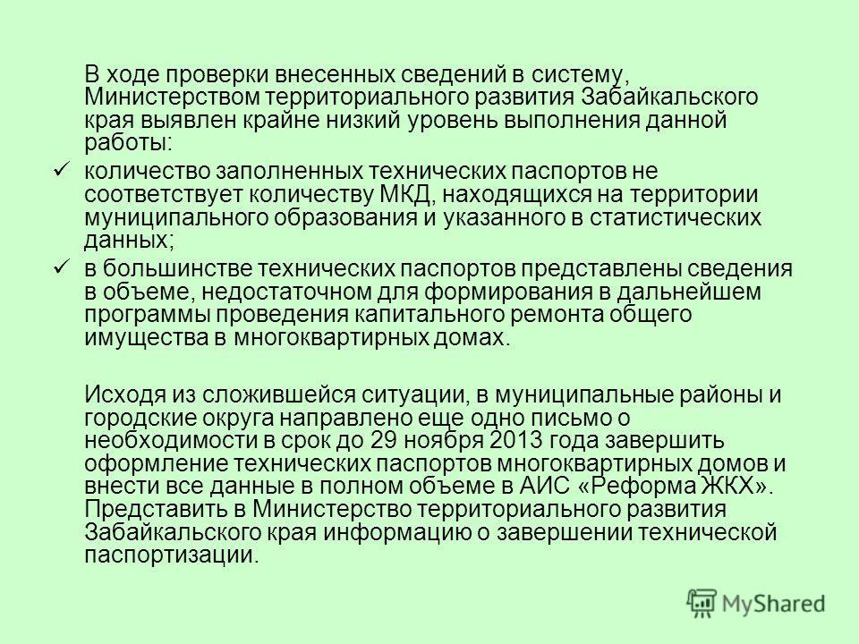В ходе проверки внесенных сведений в систему, Министерством территориального развития Забайкальского края выявлен крайне низкий уровень выполнения данной работы: количество заполненных технических паспортов не соответствует количеству МКД, находящихс