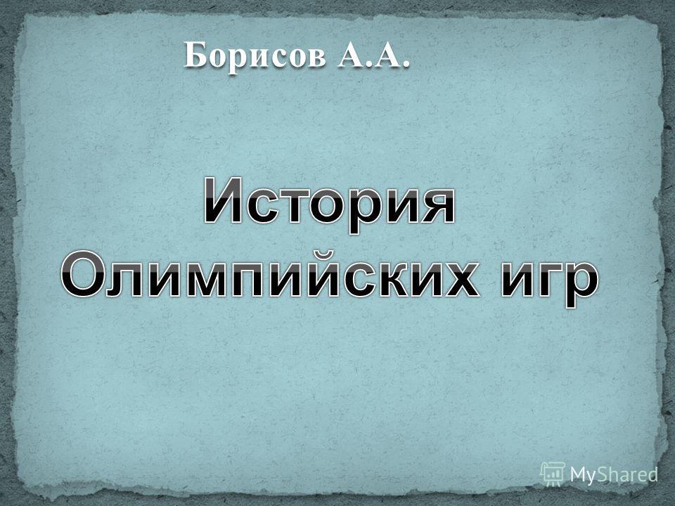 Борисов А.А.