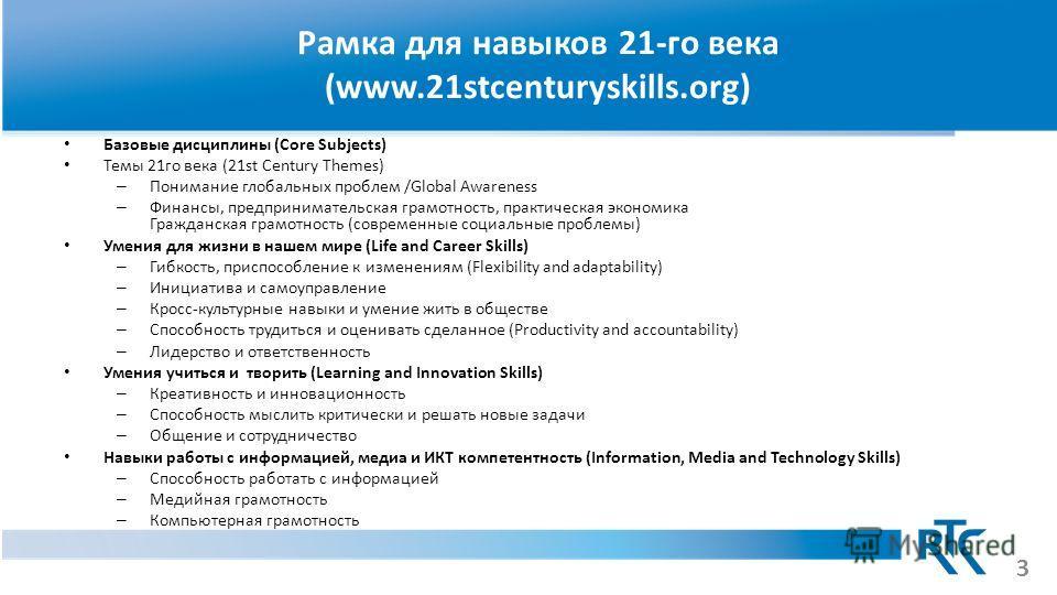 Рамка для навыков 21-го века (www.21stcenturyskills.org) Базовые дисциплины (Core Subjects) Темы 21го века (21st Century Themes) – Понимание глобальных проблем /Global Awareness – Финансы, предпринимательская грамотность, практическая экономика Гражд