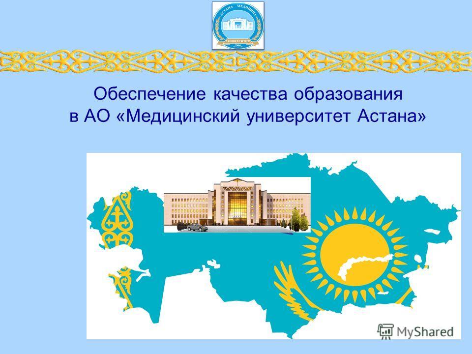 Обеспечение качества образования в АО «Медицинский университет Астана»