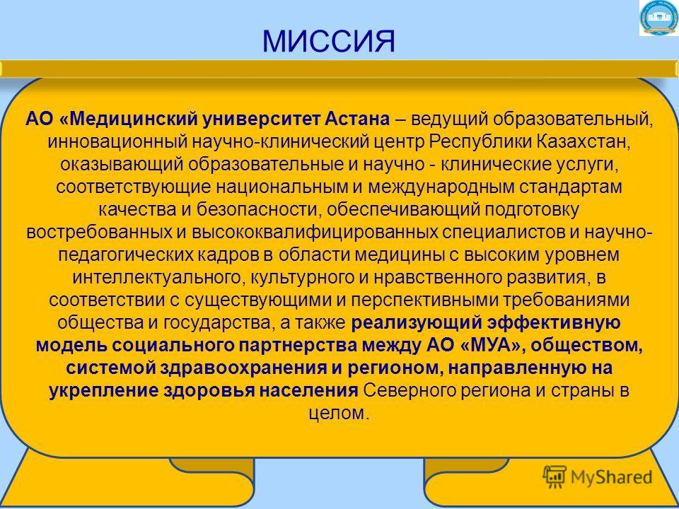 АО «Медицинский университет Астана – ведущий образовательный, инновационный научно-клинический центр Республики Казахстан, оказывающий образовательные и научно - клинические услуги, соответствующие национальным и международным стандартам качества и б