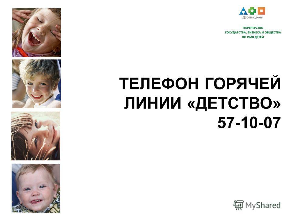 ТЕЛЕФОН ГОРЯЧЕЙ ЛИНИИ «ДЕТСТВО» 57-10-07