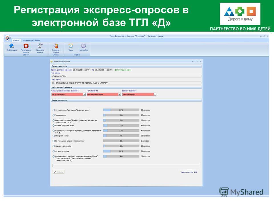 Регистрация экспресс-опросов в электронной базе ТГЛ «Д» 6