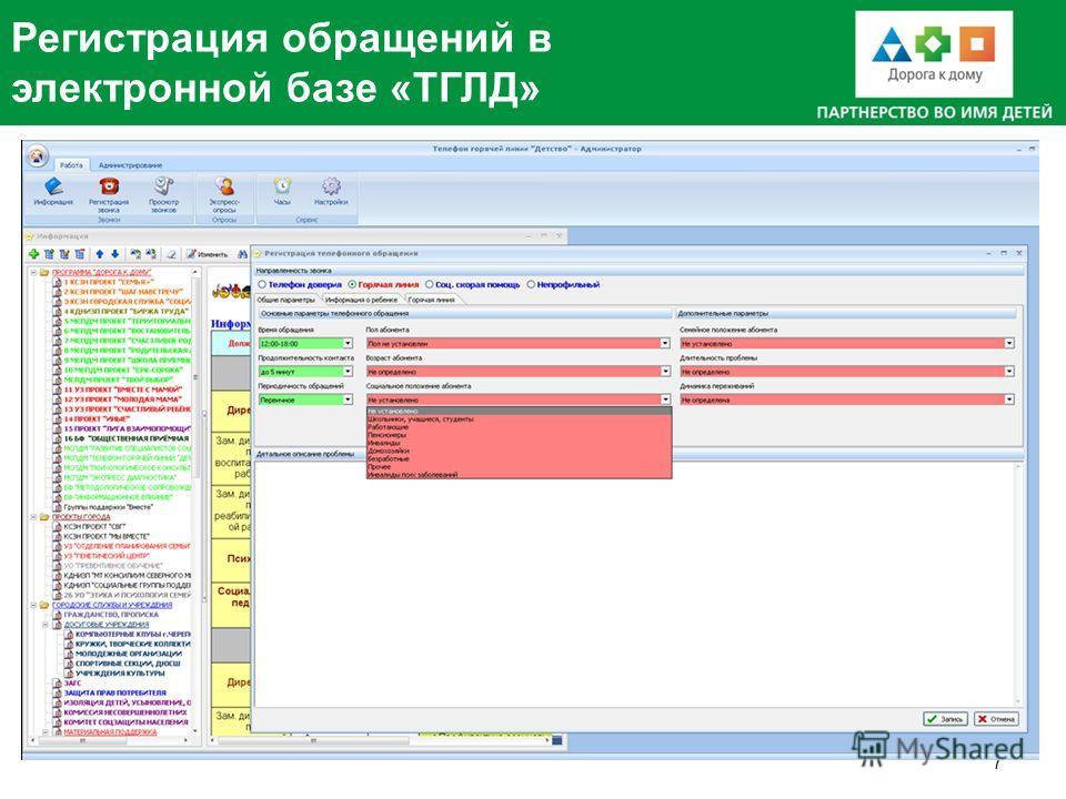 Регистрация обращений в электронной базе «ТГЛД» 7