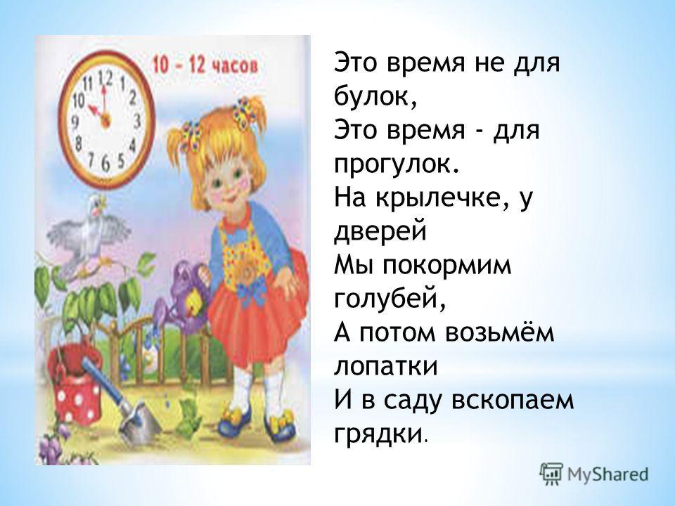 Это время - время книжки, Не спеша оно идёт. Все девчонки и мальчишки Учат азбуку и счёт. Учат песенки смешные, Чертят рожицы кривые.
