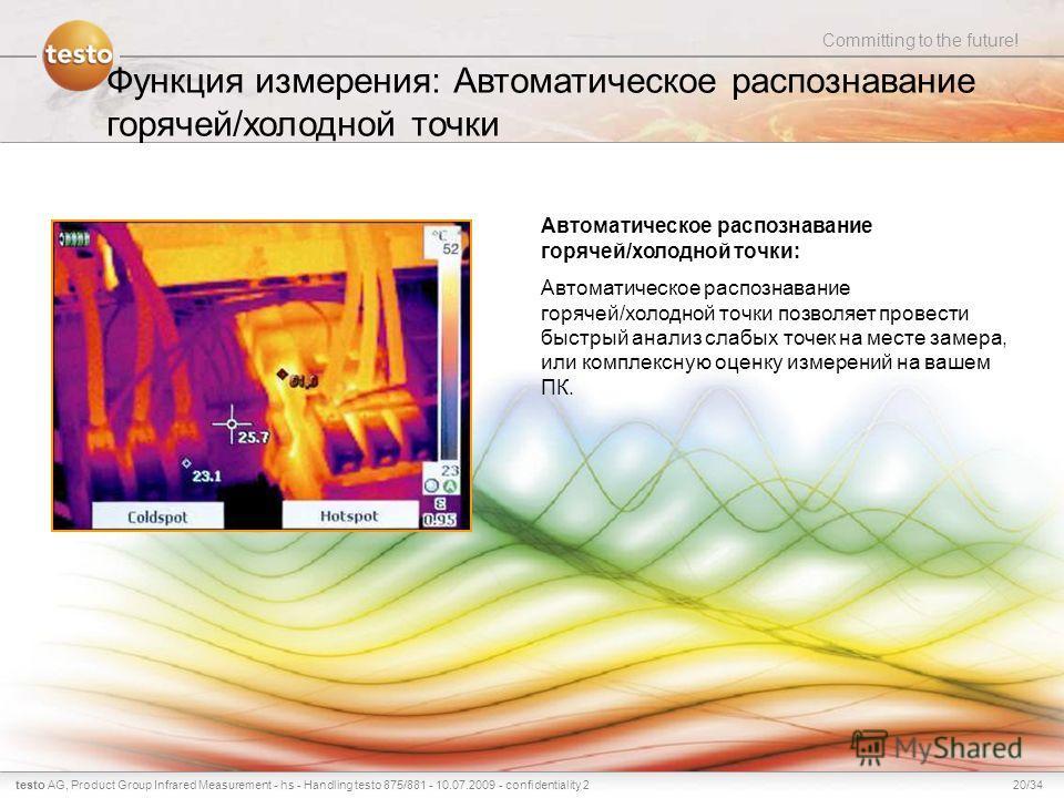 20/34testo AG, Committing to the future! Product Group Infrared Measurement - hs - Handling testo 875/881 - 10.07.2009 - confidentiality 2 Функция измерения: Автоматическое распознавание горячей/холодной точки Автоматическое распознавание горячей/хол