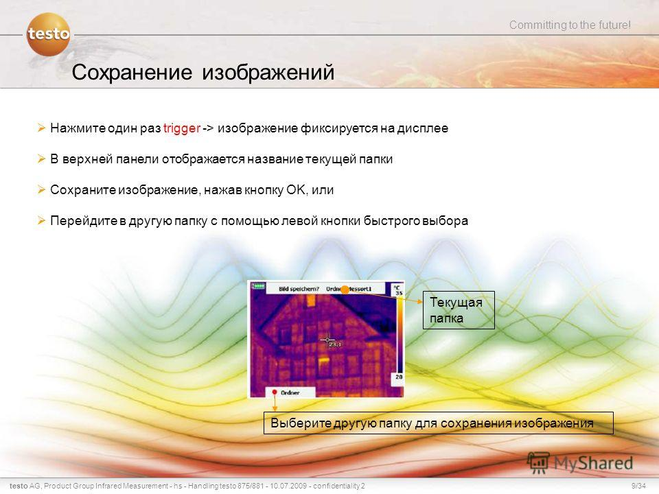 9/34testo AG, Committing to the future! Product Group Infrared Measurement - hs - Handling testo 875/881 - 10.07.2009 - confidentiality 2 Сохранение изображений Нажмите один раз trigger -> изображение фиксируется на дисплее В верхней панели отображае