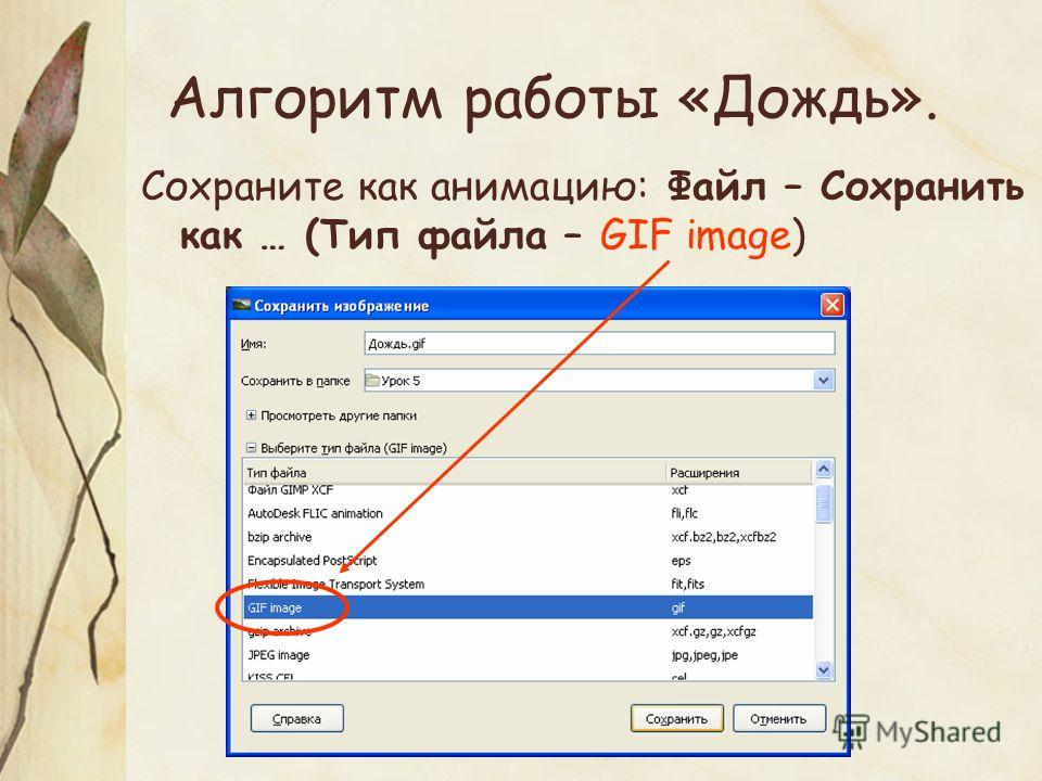 Алгоритм работы «Дождь». Сохраните как анимацию: Файл – Сохранить как … (Тип файла – GIF image)